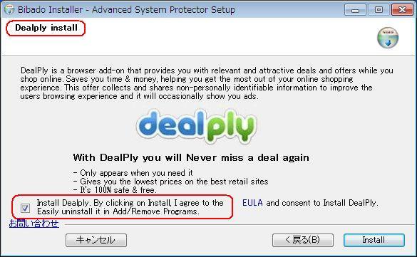 Dealply画面
