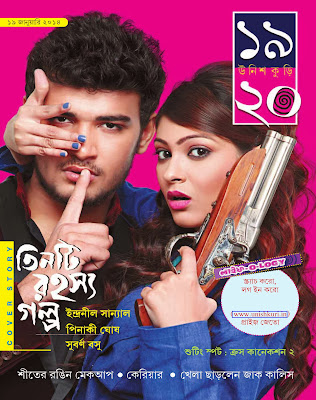 Unishkuri 19 January 2014 in pdf