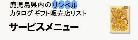 鹿児島県内のリンベルカタログギフト販売店情報・サービスメニューの画像