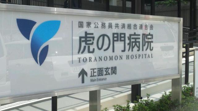 Toranomon Hospital, 2-2-2 Toranomon, Minato, Tokyo 105-0001, Japan
