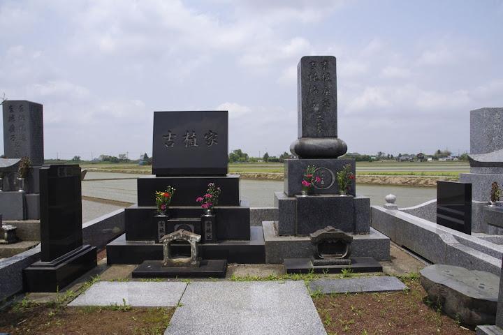 吉植家のお墓