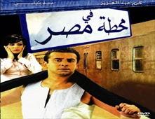 فيلم فى محطة مصر