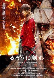 Rurouni Kenshin – Kyoto Inferno 2014