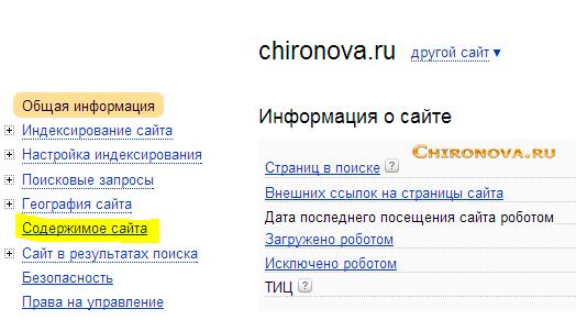выбираем Содержимое сайта