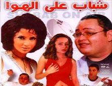 فيلم شباب على الهوا