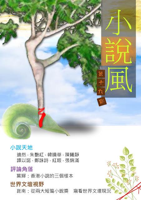 2011年4月20日 <小說風> 第十九期(電子版創刊號) [新生]