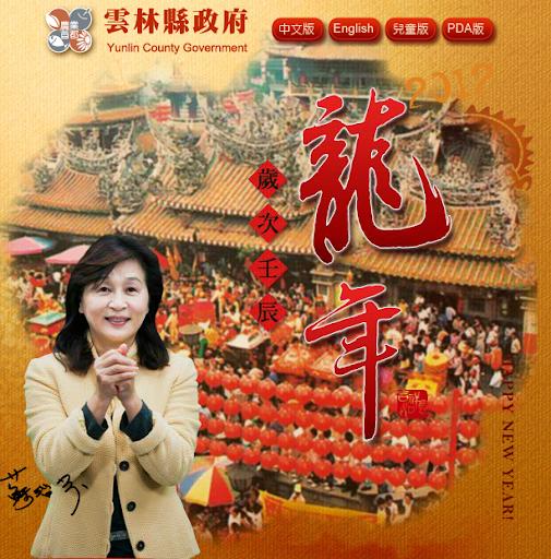 2012回雲林過好年-農業首都活動整理