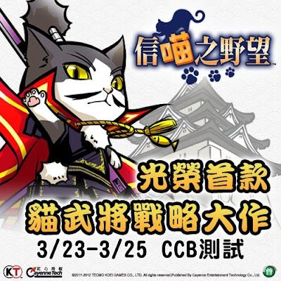 光榮首款 貓武將戰略大作《信喵之野望》 3/23-3/25 CCB測試