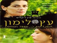 فيلم شجرة ليمون