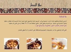 كتاب إتيكيت المطبخ %D9%83%D8%AA%D8%A7%D