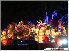 2014台灣燈會-爭妍鬥艷的花燈群