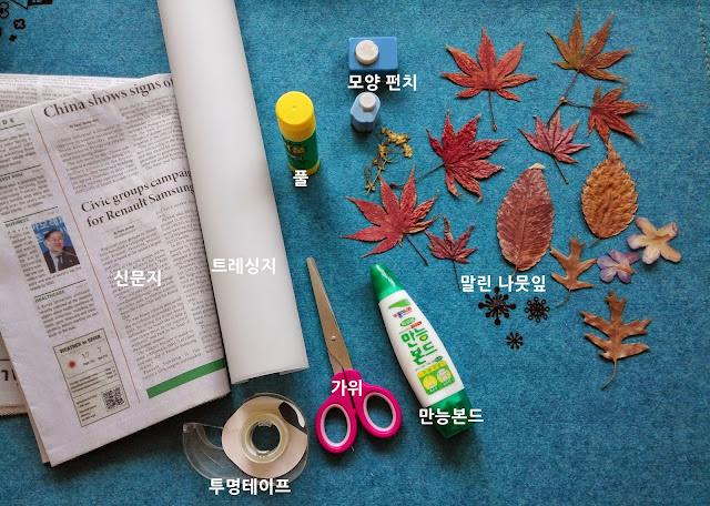 단풍잎 스탠드 만들기