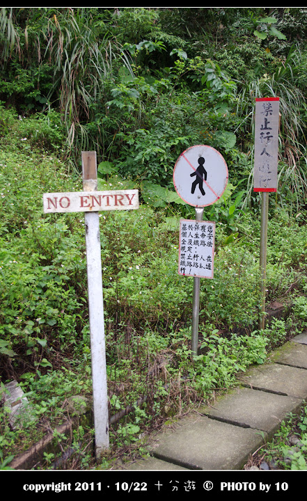 10/22之十分鐵腿遊!!!