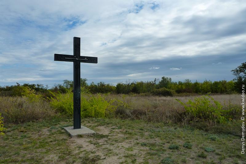 Крест возле Каменной могилы под Мелитополем