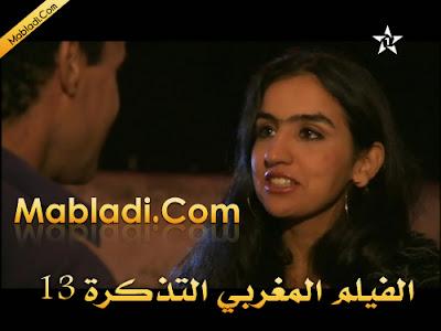 التذكرة رقم 13 | Maroc-wadifa.com : alwadifa maroc