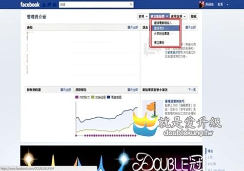 網路行銷facebook粉絲團系列-6招行銷改版後的動態時間軸粉絲團