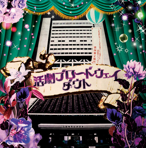 Katsugeki Broadway Type B
