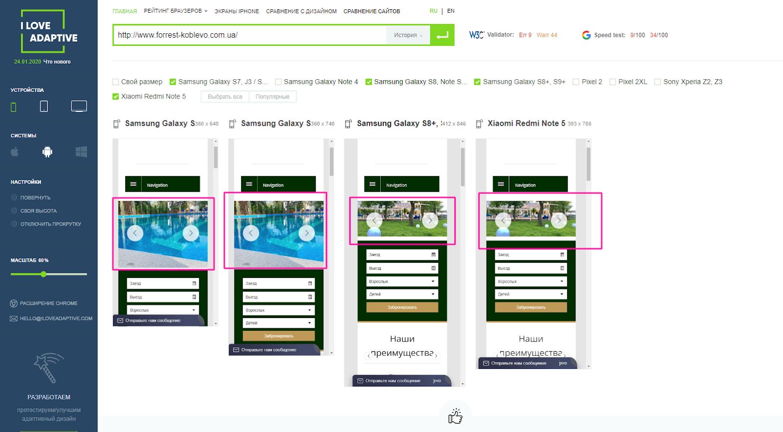 Разместите слайдер на Главной странице сайта
