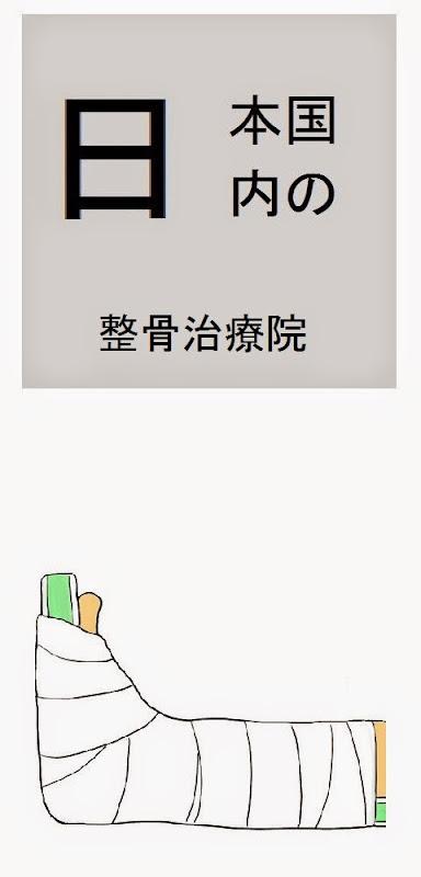 日本国内の整骨治療院情報・記事概要の画像
