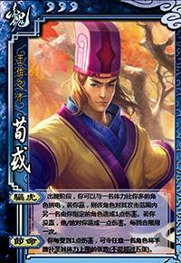 Xun yu 2