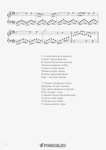 """Песня """"Рождество"""" Музыка С. Наумовой: ноты"""