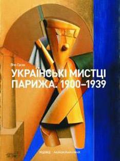 Оголошено переможців конкурсу «Найкраща книга Форуму-2011»