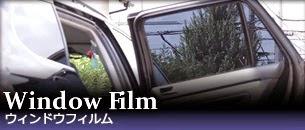 カーウィンドウフィルム料金表はコチラをクリック!!