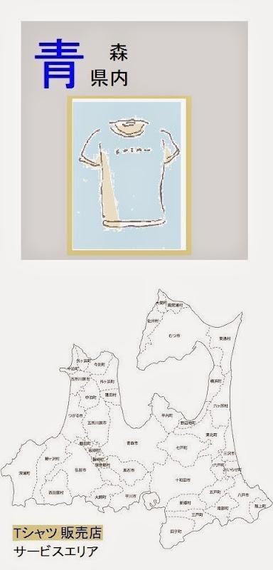 青森県内のTシャツ販売店情報・記事概要の画像