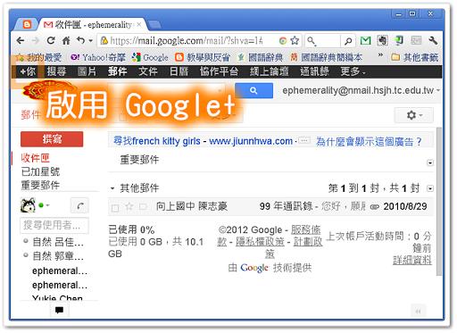 點選 Gmail 帳戶最左上方的『+你』啟用 Google+