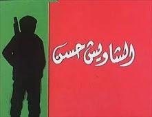 فيلم الشاويش حسن
