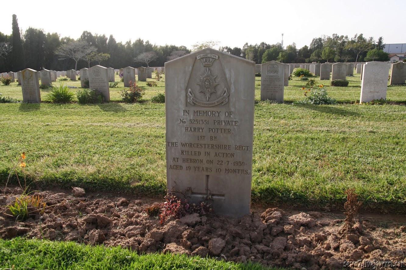 Гарри Поттер и Британское военное кладбище в Рамле