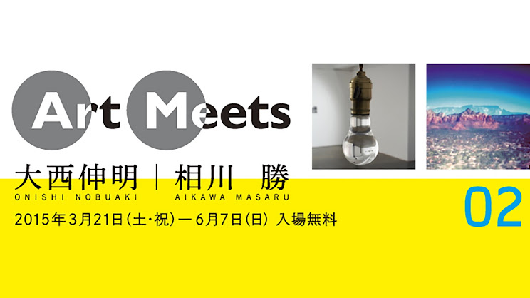 「Art Meets 02 大西伸明/相川勝」