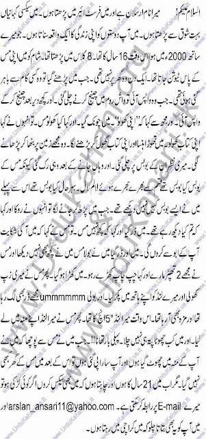 Urdu-Kahani-Pyari-Miss Ki chudai