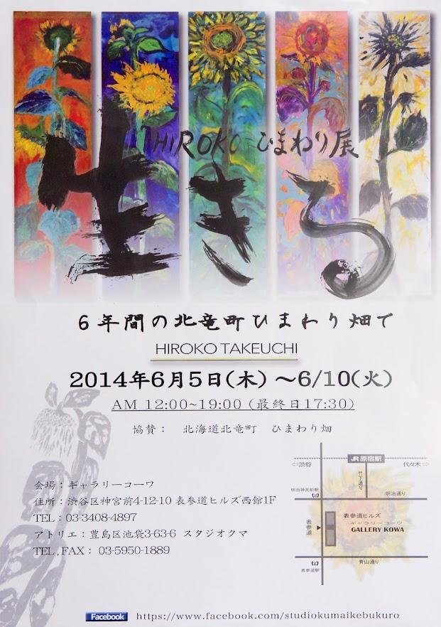HIROKO ひまわり展「生きる」ポスター