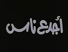 فيلم اجدع ناس