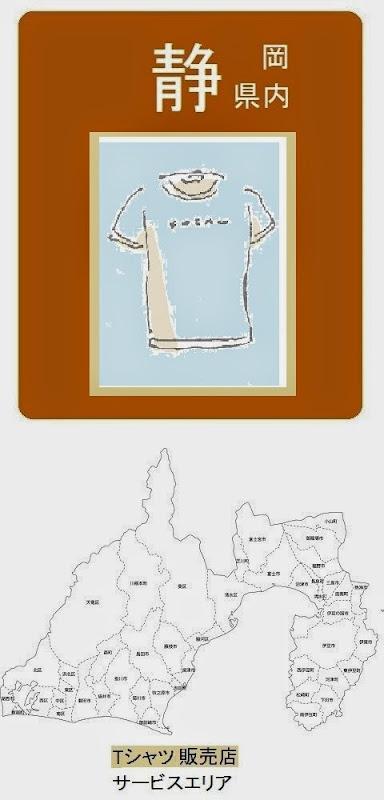 静岡県内のTシャツ販売店情報・記事概要の画像