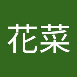 花菜 笹森