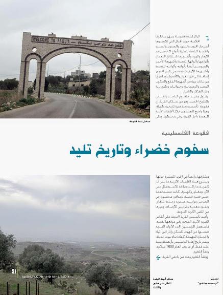 فقوعة على صفحات مجلة الشروق الامراتية 1140-page-051