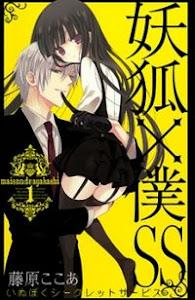 Yêu Ma Trang - Inu X Boku Ss poster
