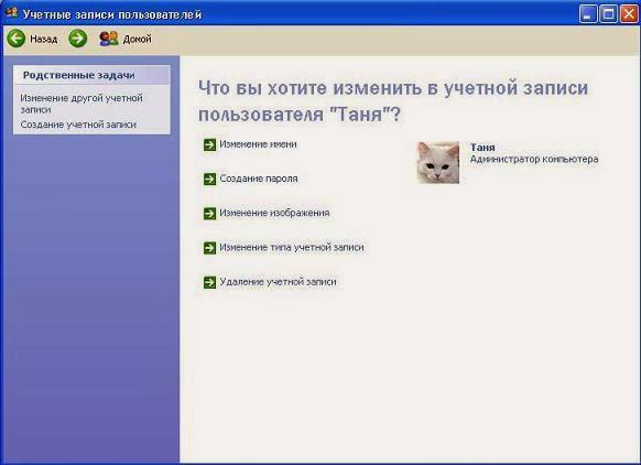 Учётная запись пользователя в windows