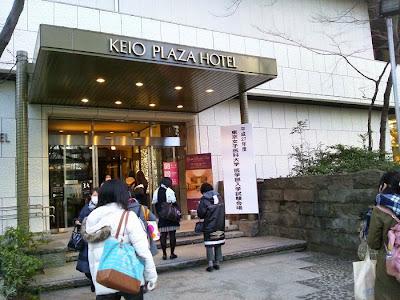 京王プラザホテル 東京女子医科大学