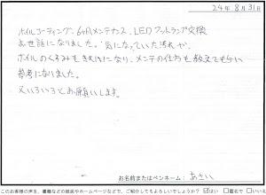 ビーパックスへのクチコミ/お客様の声:あさい 様(京都府亀岡市)/トヨタ アルファード