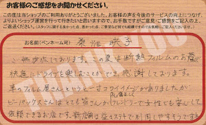 ビーパックスへのクチコミ/お客様の声:K,E 様(奈良県奈良市)/MB B180