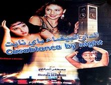 فيلم الدار البيضاء ليلاً