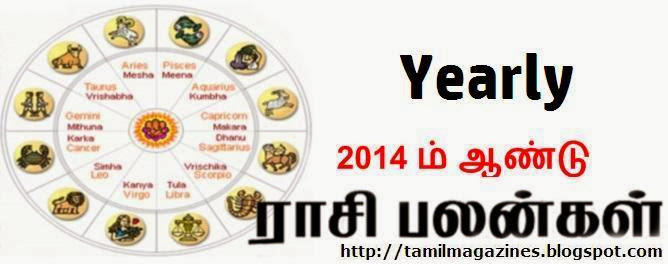 Tamil+Rasi+Palan+-+Yearly.jpg