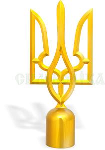 Навершя до прапору Тризуб тип 1 золотий