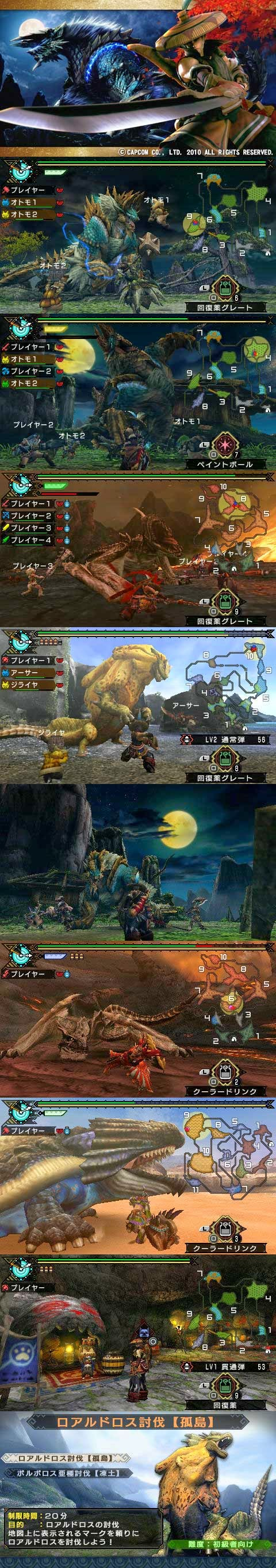 Monster Hunter Portable 3rd Hd English Patch Download Ppsspp