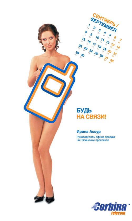 golie-kalendari-evroset