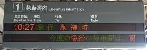 京王電鉄 急行 永福町行き案内