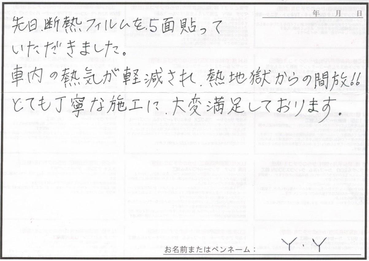 ビーパックスへのクチコミ/お客様の声:Y.Y 様(京都府京田辺市)/メルセデス・ベンツ A180